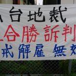 【宮城県本】北上京だんご本舗分会 仙台地裁で完全勝訴判決 分会長の懲戒解雇は無効
