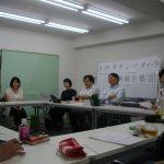 【東京都本】9・16ネギシ・マタハラ裁判報告集会を開催しました。