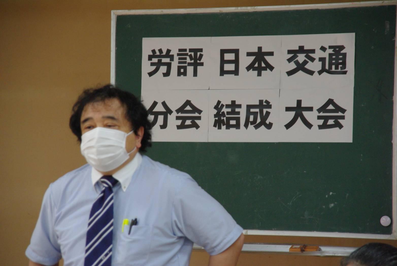 日本交通分会】分会結成大会を開催 - 日本労働評議会