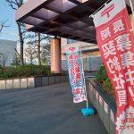 【日本郵便】非正規労働者への諸手当と権利を実現しよう!