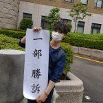 【速報】アート引越センター裁判は「一部勝訴」の判決!