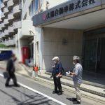 太陽自動車株式会社(東京・葛飾)で新分会結成!
