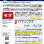 【労評QB分会】組合だより Vol.4