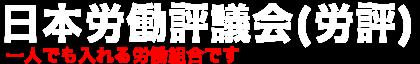 日本労働評議会
